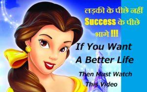 लडकी के पीछे नहीं Succes के पीछे भागिए ! How To Quit Girl Addiction Our Life In Hindi