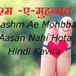 रश्म -ए-मुहब्बत इतना आसां नहीं होता हिंदी कविता ! Rashm Ae Mohabbat