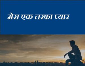 मेरा एक तरफा प्यार हिंदी कविता , My First Side Love Poem In Hindi