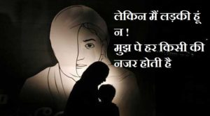 क्योंकि मैं लड़की हूँ न , I am Girl Main Ladki Hun Na,  Poem In Hindi