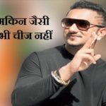 नामुमकिन जैसी कोई भी चीज नहीं By Yo Yo Honey Singh