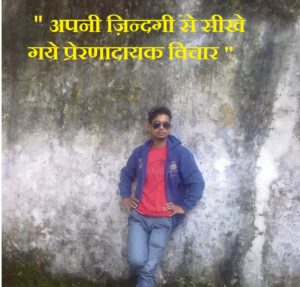 ज़िन्दगी से सीखे गये प्रेरणादायक विचार,  Best Hindi Quotes Collction In Hindi , surendra mahara, surendra mahara quoters, सुरेन्द्र महरा