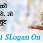 समय टाइम पर हिंदी स्लोगन Best 21 Slogan On Time In Hindi