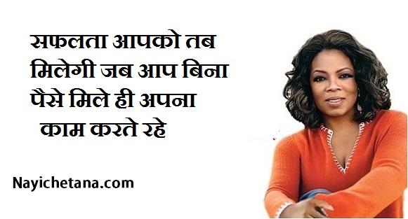 ओपरा विनफ़्रे के Life Changing अनमोल विचार, Best 21 Oprah Winfrey Quotes In Hindi