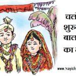 बाल विवाह पर बेस्ट 21 हिंदी नारे Child Marriage Slogans In Hindi