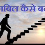 काबिल कैसे बने ! How To Be Make Talented In Hindi