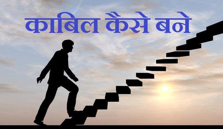 काबिल कैसे बने, How To Be Make Talented In Hindi,kabil