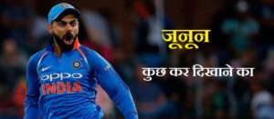 कुछ कर दिखाने का जूनून ,How To Work Your Passion In Hindi, apne junun ko kaise paye, junoon kya hai, how to be successful hindi, success story in hindi, virat kohli success story, virat kohli ki safalta, success kaise achiv kare, secrate of successful people hindi, apne passion ko kaise poora kre, nayichetana.com