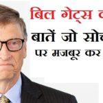 बिल गेट्स की लाइफ बदल देने वाली बातें Bill Gates Motivation Hindi