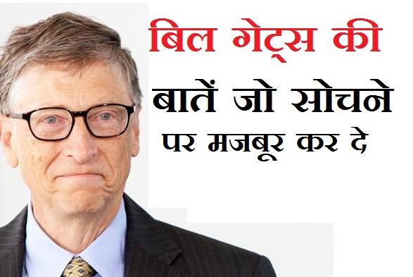 बिल गेट्स की लाइफ बदल देने वाली बातें ,Bill Gates Life Changing Motivation In Hindi