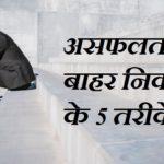 असफलता से बाहर निकलने के 5 तरीके Success After Failure In Hindi