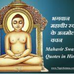 जीवन को सुखी बनाने वाले भगवान महावीर स्वामी के प्रेरणादायक विचार !