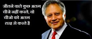 Shiv Khera Quotes Thoughts In Hindi, शिव खेड़ा