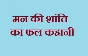 motivational story in hindi, hindi rochak kahani, hindi kahani, man ki shanti, हिन्दी कहानी,Watch And Man In Hindi Inspiration Story