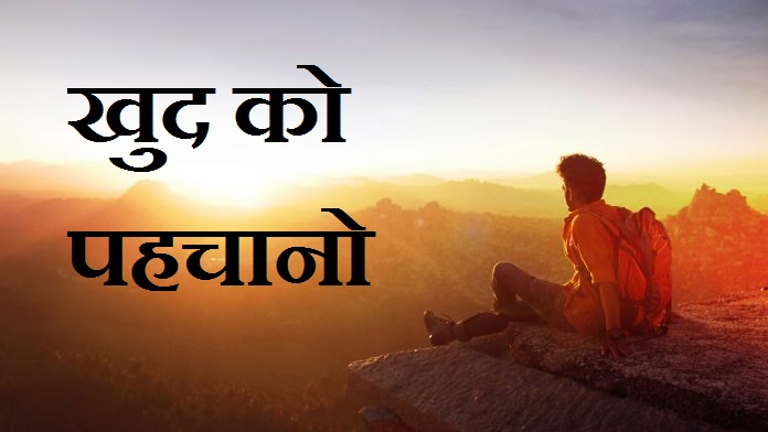 khud ko jano, tota aur sant, sant ki pariksha, sant aur ladke, buddhi ka khel, खुद को जानो सफलता मिलेगी Inspiration Hindi Story, Know HimSelf Go Success In Hindi, Hindi Prerak KAhani, hindi best story, best motivational story, hindi story collection, inpiring hindi story, hindi kahaniyan, famous story, nayichetana.com