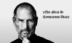 स्टीव जॉब्स, Steve Jobs