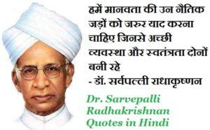 डॉ. सर्वपल्ली राधाकृष्णन, Dr. Sarvepalli Radhakrishnan
