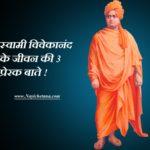 स्वामी विवेकानंद के जीवन के 3 बड़े सबक !