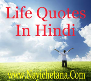 , Top 30 Life Quotes or Thoughts in Hindi