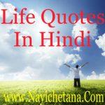 जीवन/जिंदगी पर 30 सर्वश्रेष्ठ विचार Top 30 Life Quotes in Hindi