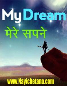 मेरे सपने बेस्ट हिन्दी प्रेरक कविता , Best Motivational Poem my Dream In Hindi
