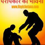 परोपकार का सच्चा आनंद HIndi Motivational Story