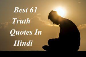 सत्य पर महान व्यक्तियों के विचार, Best 61 Truth Quotes Thoughts In Hindi, sach, saty, सत्य