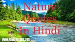 Get Here Quotes On Nature In Hindi Best Quotes Images By Mary