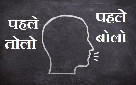 kyo bole soch samjh kar, achha bole sukhi rahe, acchevakta ki nishani, bole shabd kabhi wapas nahi aate, inspirational hindi story