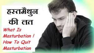 masturbation, hastmaithun, हस्तमैथुन, Do not masturbation, How to Stop Masturbation in Hindi