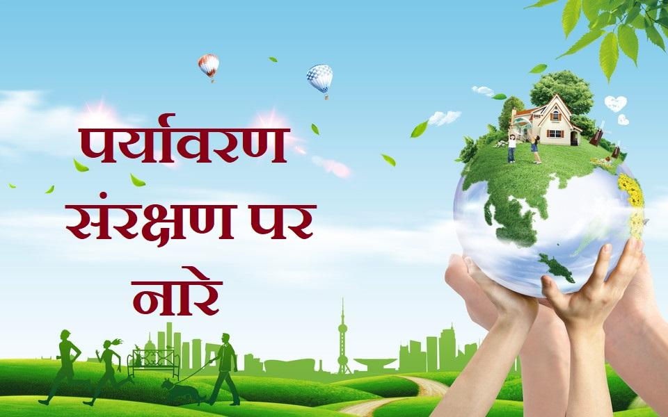 Best Environment Slogans in Hindi , Paryavaran par nare, hindi nare enviornment par, Paryavaran Bachao par nare, Environment Slogans Hindi
