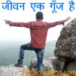 जिंदगी एक गूंज है प्रेरणादायी हिन्दी कहानी