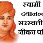 Dayanand Saraswati Biography in hindi, Dayanand Saraswati par nibandh,Dayanand Saraswati life essay in hindi,स्वामी दयानन्द सरस्वती की जीवनी