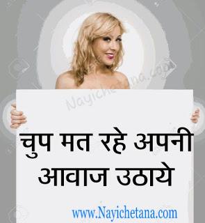 chhedkhani ko mat sahe blki virodh kare, motivational story in hindi, hindi best story, inspirational and motivational article, sachhi ghatna par prerit ek kahani, Chup mat rahe apni aawaj uthaye