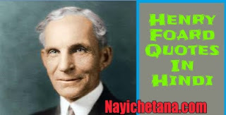 Henry Ford ke anmol vachan, Henry Ford ke anmol vichar, Henry Ford ke suvichar, Henry Ford ke bare me, Top 33 Henry Ford Quotes in hindi, Nayichetana.com