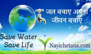 Save Water Slogans , जल ही जीवन है, jal jeevan hai, save water