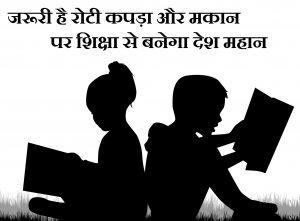 साक्षरता पर नारे, Literacy Education Slogans in Hindi, Shiksha par nare, sakshrta par nare, Education hindi slogan, school Chalo Abhiyan