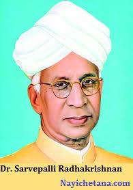 Sarvepalli Radhakrishnan महान शिक्षक राधाकृष्णन