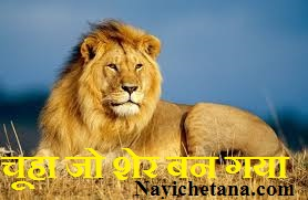 Rat became a Lion In Hindi चूहा बना शेर