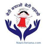 बेटी बचाओ पर 35 सर्वश्रेष्ठ नारे – Save Girl Child Slogans In Hindi