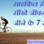 साइकिल से सीखे बेहतर जीवन जीने के 7 सबक
