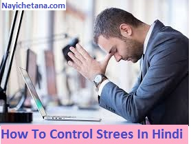 How to Remove Stress Tension in Hindi
