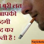 Three Bad Habit can ruin your life in hindi