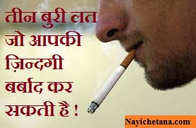 Three Bad Habit can ruin your life in hindi