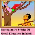 Two Panchatantra Stories Of Moral Education In Hindi