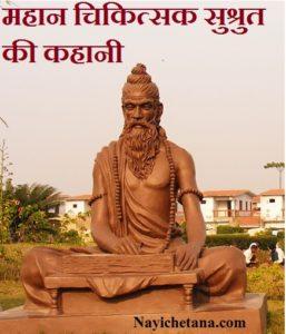 Sushruta Life Essay