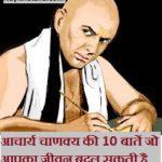 Chankya 10 tips who changes your life in hindi ,चाणक्य की 10 बातें जो आपका जीवन बदल सकती है, chankya