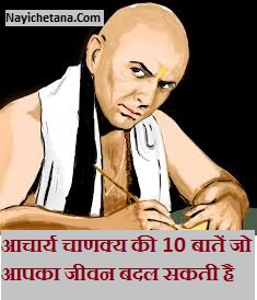 Chankya 10 Tips Who Changes Your Life In Hindi