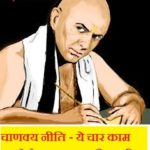 chanakya niti hindi me, chanakya niti shastra, chankya ke guru mantra, chankya ke 10 tips, chankya niti about taking bath in hindi, snan ke bare me chankya neeti