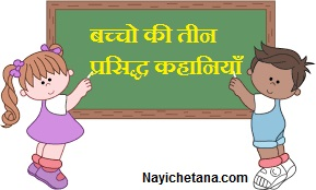Three Famous Stories Of Child Hindi
